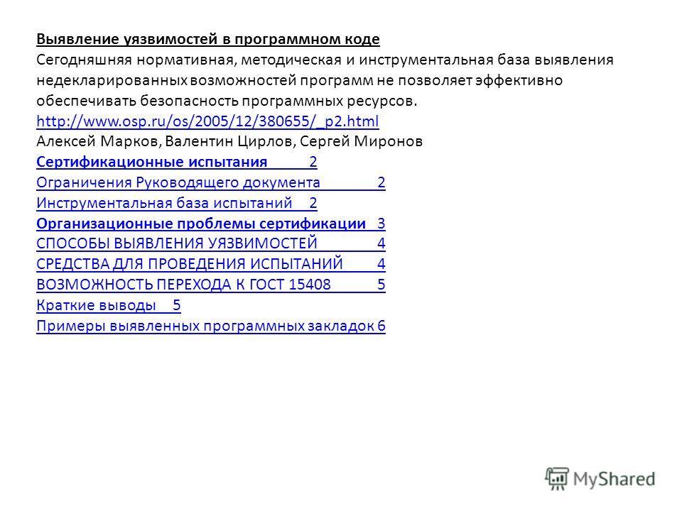 Выявление уязвимостей в программном коде Сегодняшняя нормативная, методическая и инструментальная база выявления недекларированных возможностей программ не позволяет эффективно обеспечивать безопасность программных ресурсов. http://www.osp.ru/os/2005