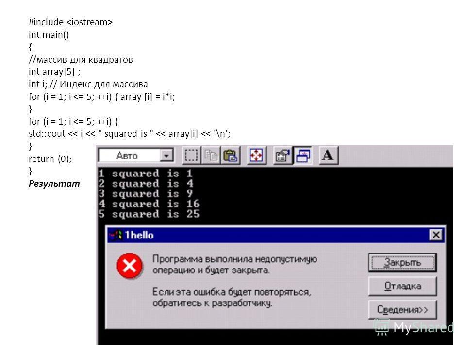 #include int main() { //массив для квадратов int array[5] ; int i; // Индекс для массива for (i = 1; i