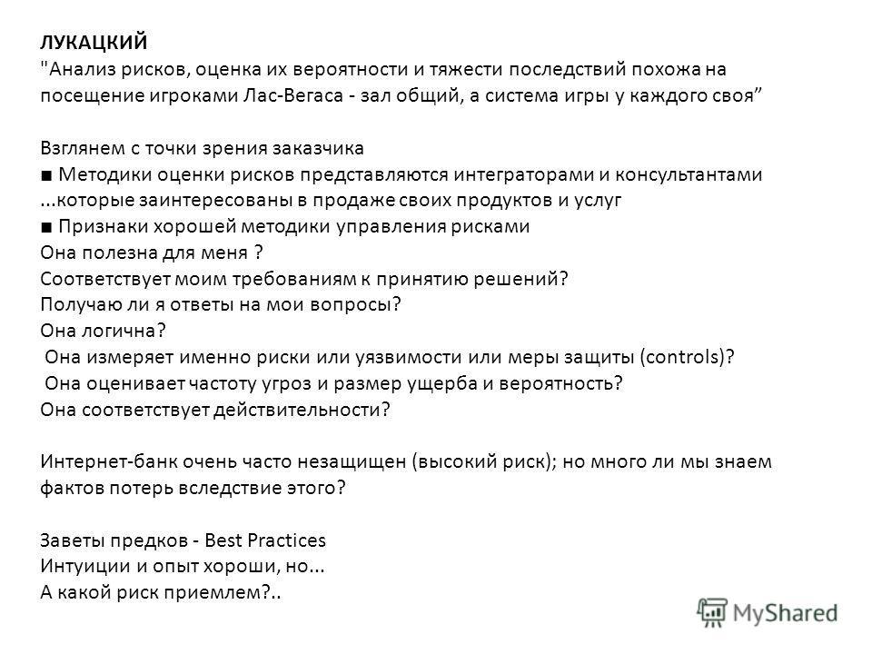 ЛУКАЦКИЙ