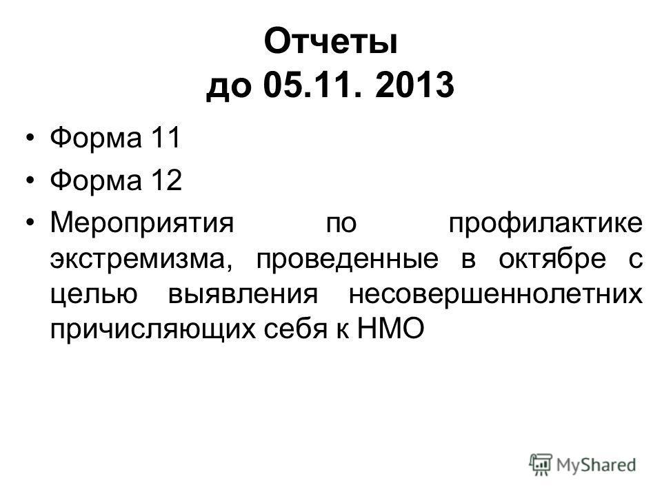 Отчеты до 05.11. 2013 Форма 11 Форма 12 Мероприятия по профилактике экстремизма, проведенные в октябре с целью выявления несовершеннолетних причисляющих себя к НМО