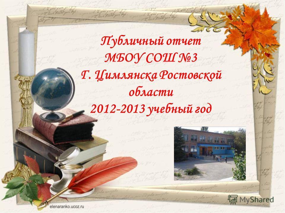 Публичный отчет МБОУ СОШ 3 Г. Цимлянска Ростовской области 2012-2013 учебный год