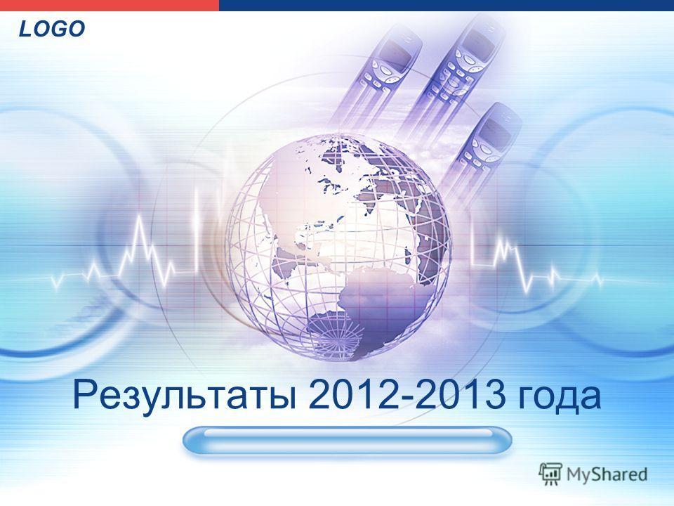 LOGO Результаты 2012-2013 года