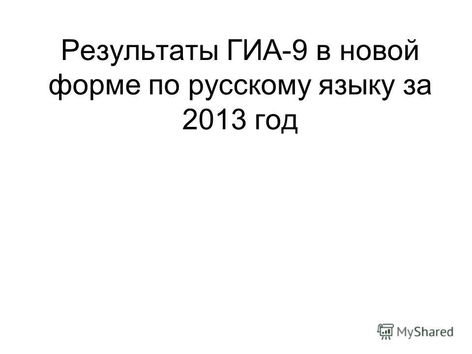 Результаты ГИА-9 в новой форме по русскому языку за 2013 год