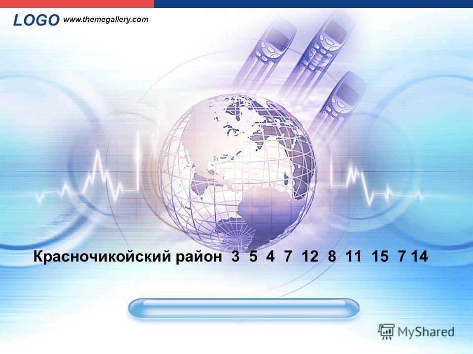 LOGO www.themegallery.com Красночикойский район 3 5 4 7 12 8 11 15 7 14