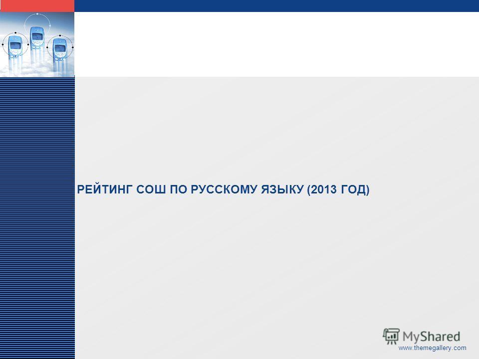 LOGO РЕЙТИНГ СОШ ПО РУССКОМУ ЯЗЫКУ (2013 ГОД) www.themegallery.com