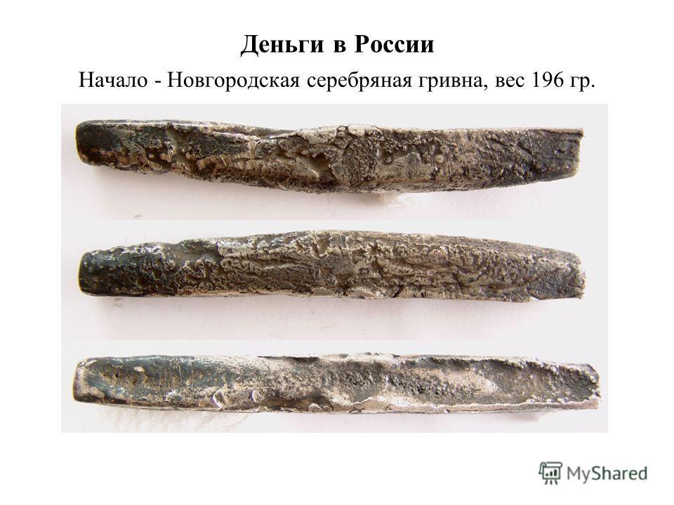 Деньги в России Начало - Новгородская серебряная гривна, вес 196 гр.