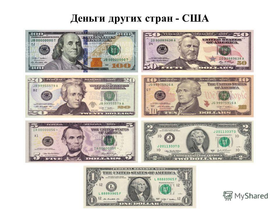 Деньги других стран - США