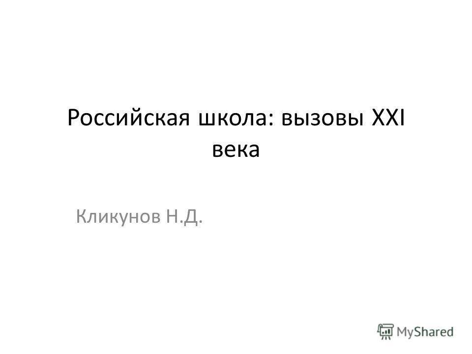 Российская школа: вызовы XXI века Кликунов Н.Д.