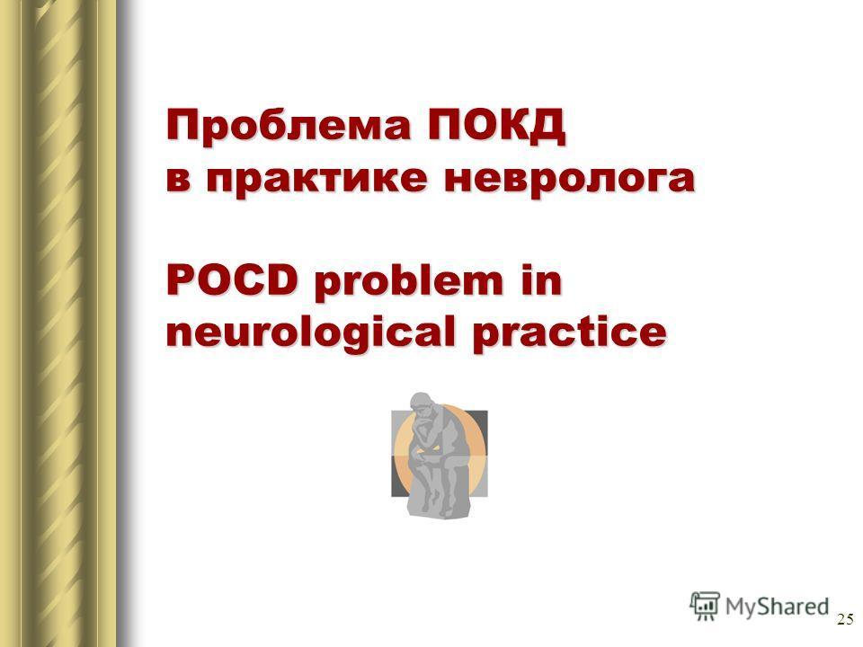 25 Проблема ПОКД в практике невролога POCD problem in neurological practice