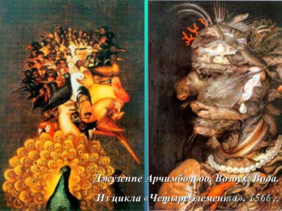 Джузеппе Арчимбольдо. Воздух. Вода. Из цикла «Четыре элемента». 1566 г.