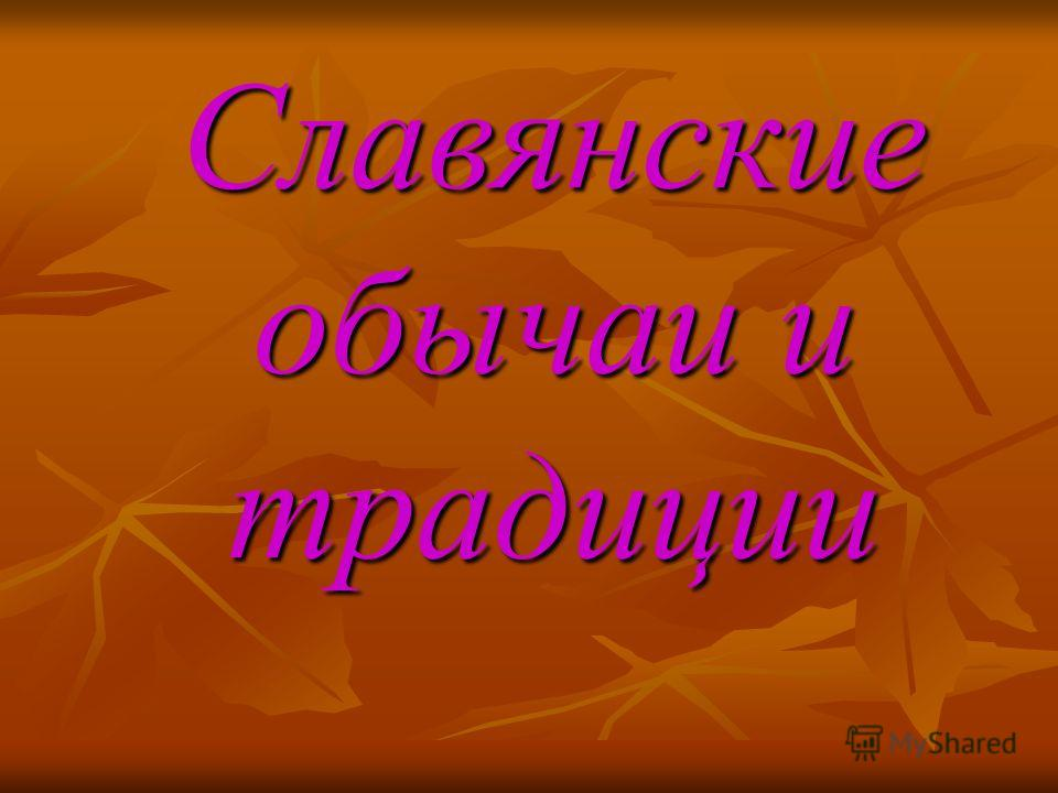 Славянские обычаи и традиции