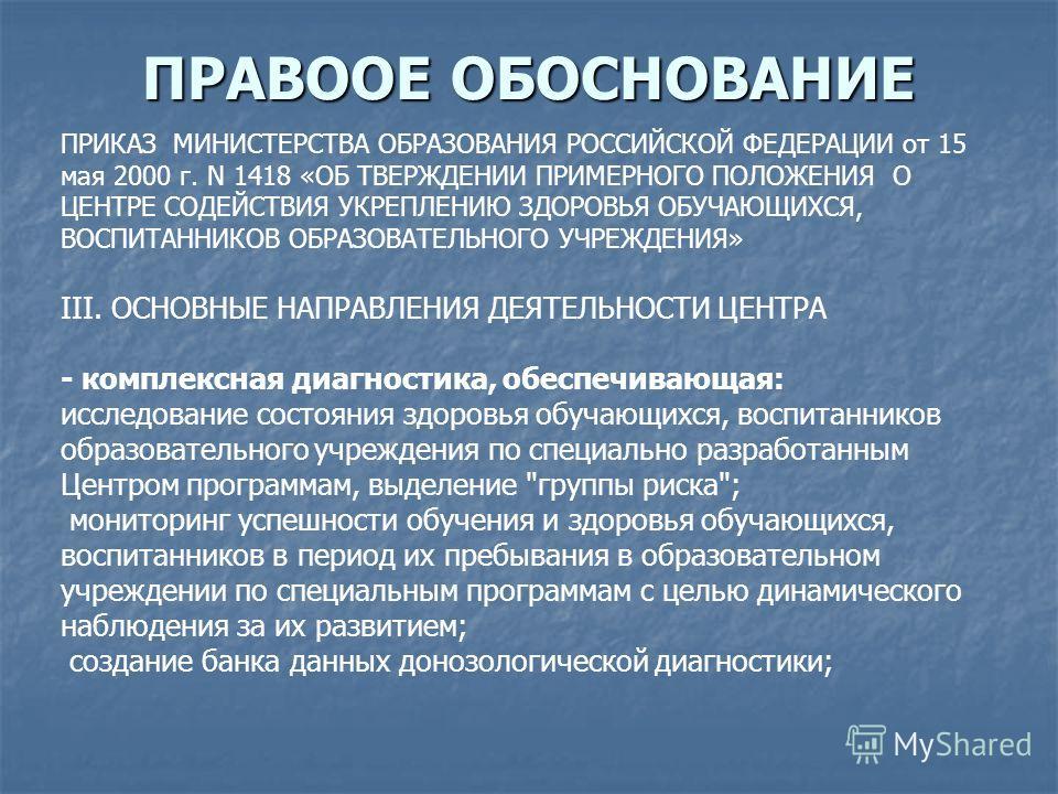 ПРАВООЕ ОБОСНОВАНИЕ ПРИКАЗ МИНИСТЕРСТВА ОБРАЗОВАНИЯ РОССИЙСКОЙ ФЕДЕРАЦИИ от 15 мая 2000 г. N 1418 «ОБ ТВЕРЖДЕНИИ ПРИМЕРНОГО ПОЛОЖЕНИЯ О ЦЕНТРЕ СОДЕЙСТВИЯ УКРЕПЛЕНИЮ ЗДОРОВЬЯ ОБУЧАЮЩИХСЯ, ВОСПИТАННИКОВ ОБРАЗОВАТЕЛЬНОГО УЧРЕЖДЕНИЯ» III. ОСНОВНЫЕ НАПРАВ