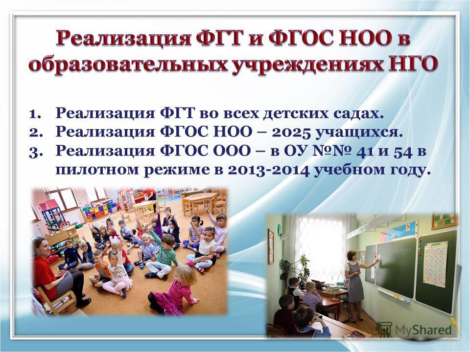 1.Реализация ФГТ во всех детских садах. 2.Реализация ФГОС НОО – 2025 учащихся. 3.Реализация ФГОС ООО – в ОУ 41 и 54 в пилотном режиме в 2013-2014 учебном году.