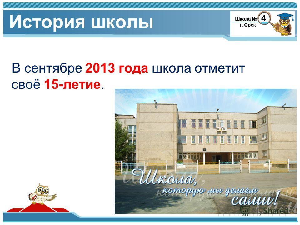 В сентябре 2013 года школа отметит своё 15-летие. История школы