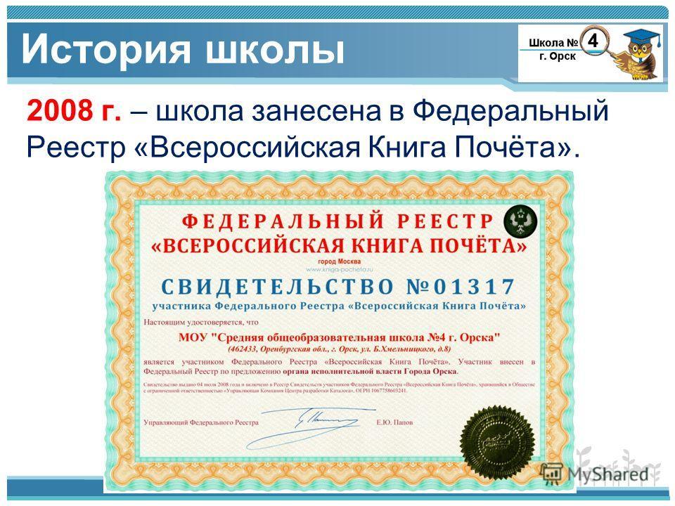 2008 г. – школа занесена в Федеральный Реестр «Всероссийская Книга Почёта». История школы