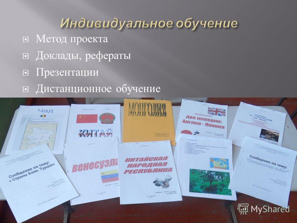 Метод проекта Доклады, рефераты Презентации Дистанционное обучение