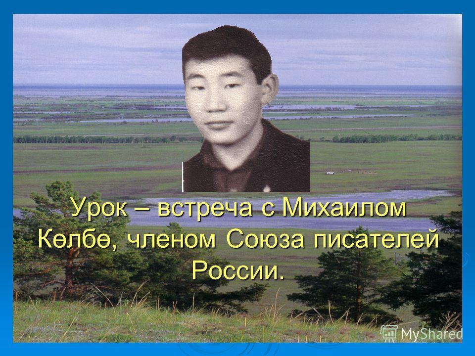 Урок – встреча с Михаилом Көлбө, членом Союза писателей России.