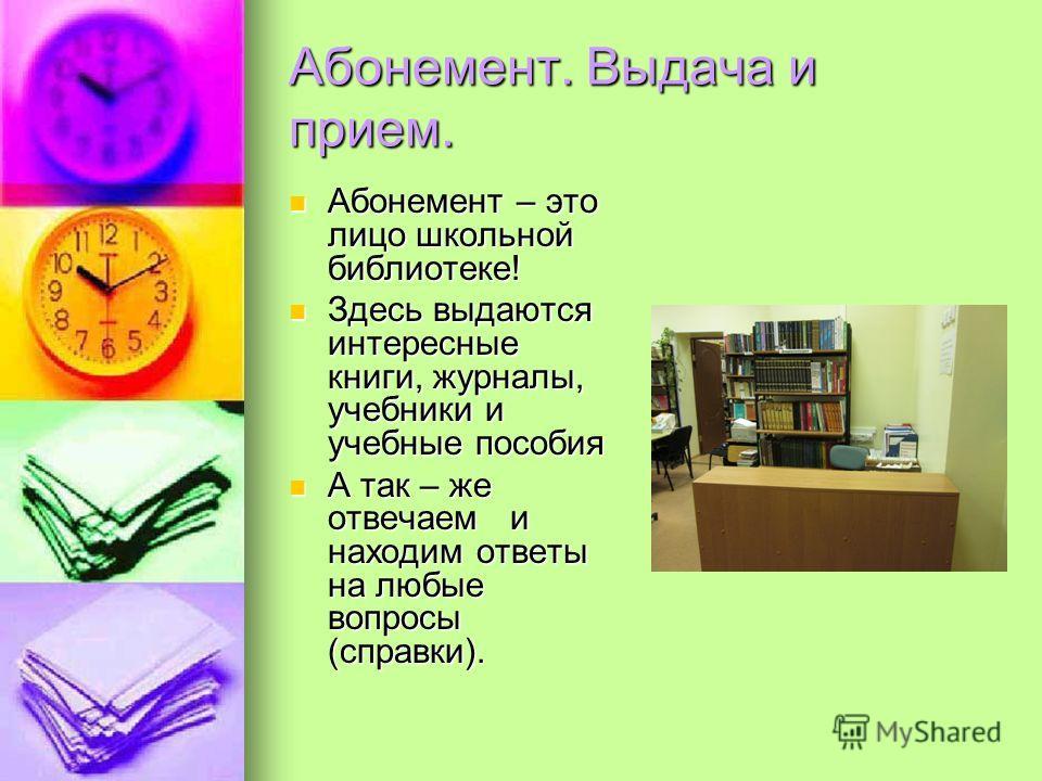 Абонемент. Выдача и прием. Абонемент – это лицо школьной библиотеке! Абонемент – это лицо школьной библиотеке! Здесь выдаются интересные книги, журналы, учебники и учебные пособия Здесь выдаются интересные книги, журналы, учебники и учебные пособия А