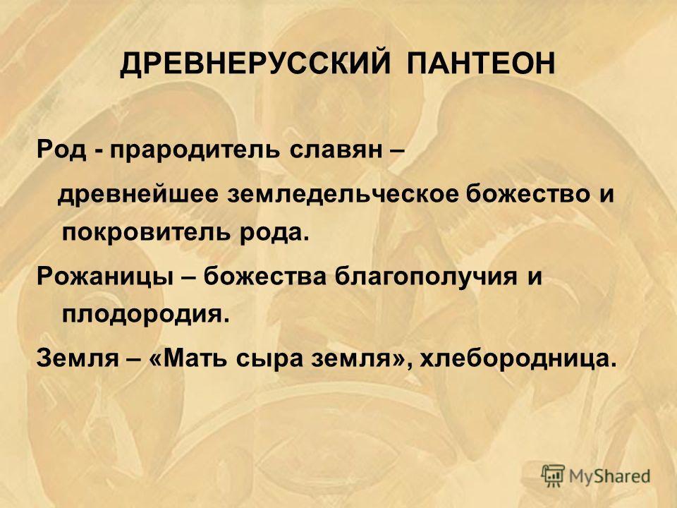 """Презентация на тему: """"Лекция 11.1 Культура России ... скотий"""