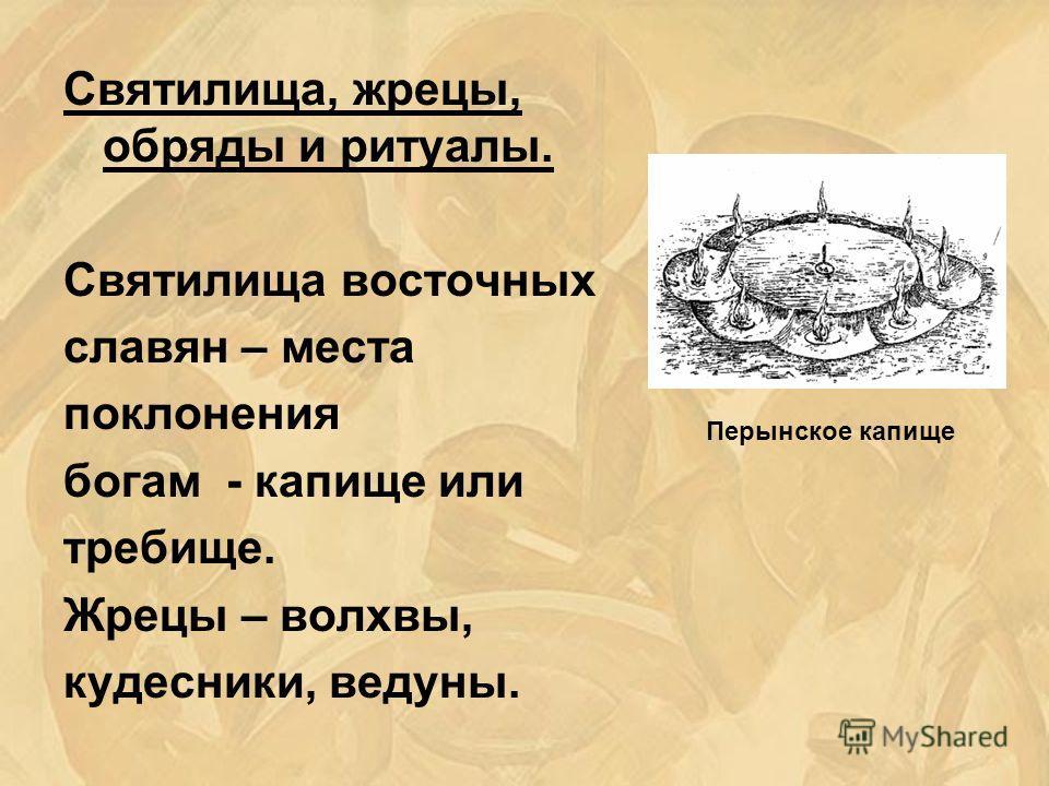 Святилища, жрецы, обряды и ритуалы. Святилища восточных славян – места поклонения богам - капище или требище. Жрецы – волхвы, кудесники, ведуны. Перынское капище