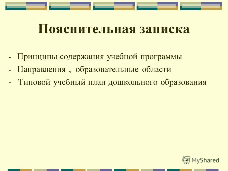 Пояснительная записка - Принципы содержания учебной программы - Направления, образовательные области - Типовой учебный план дошкольного образования