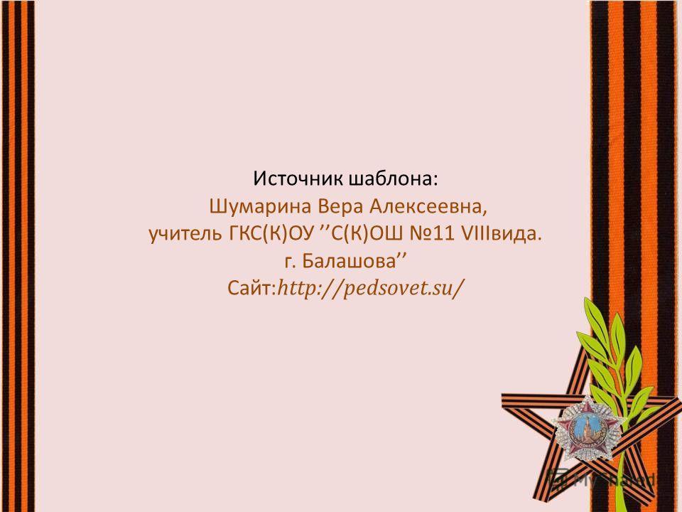Источник шаблона: Шумарина Вера Алексеевна, учитель ГКС(К)ОУ С(К)ОШ 11 VIIIвида. г. Балашова Сайт: http://pedsovet.su/
