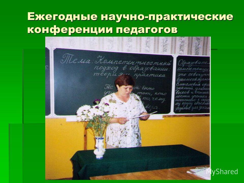 Ежегодные научно-практические конференции педагогов