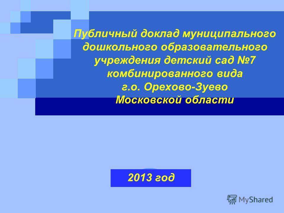 Презентация на тему logo Публичный доклад муниципального  1 logo Публичный доклад муниципального дошкольного образовательного учреждения