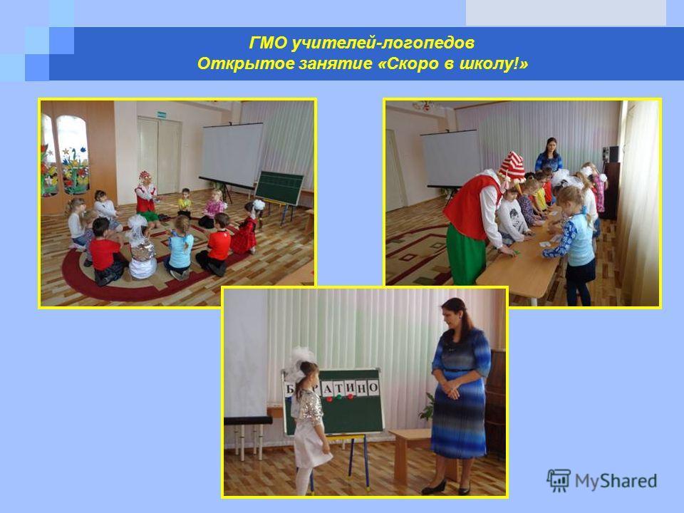 www.themegallery.com ГМО учителей-логопедов Открытое занятие «Скоро в школу!»