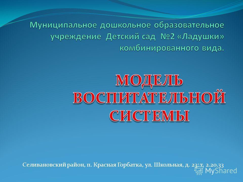 Селивановский район, п. Красная Горбатка, ул. Школьная, д. 23: т. 2.20.33