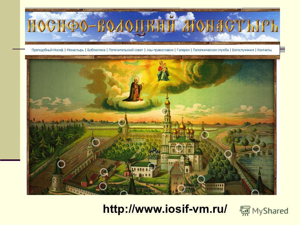 56 http://www.iosif-vm.ru/