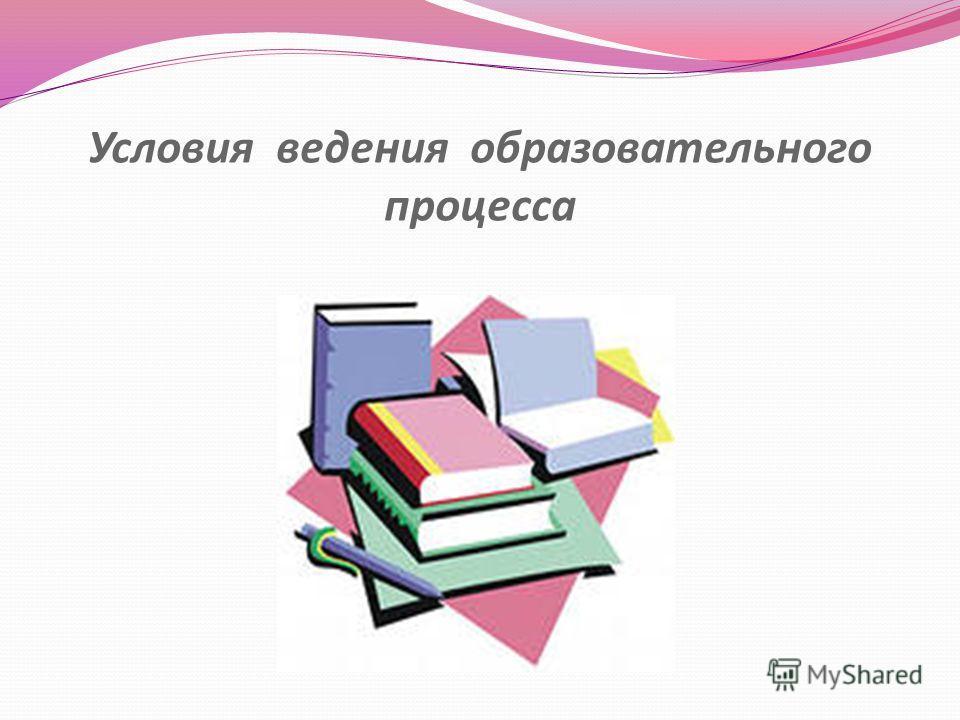 Условия ведения образовательного процесса