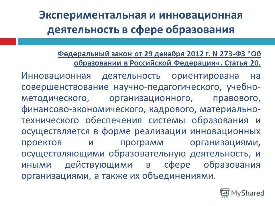 Экспериментальная и инновационная деятельность в сфере образования Федеральный закон от 29 декабря 2012 г. N 273- ФЗ