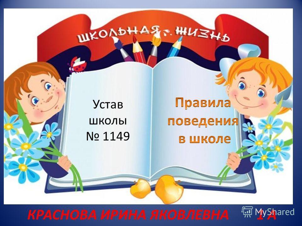 Устав школы 1149 КРАСНОВА ИРИНА ЯКОВЛЕВНА 1 А