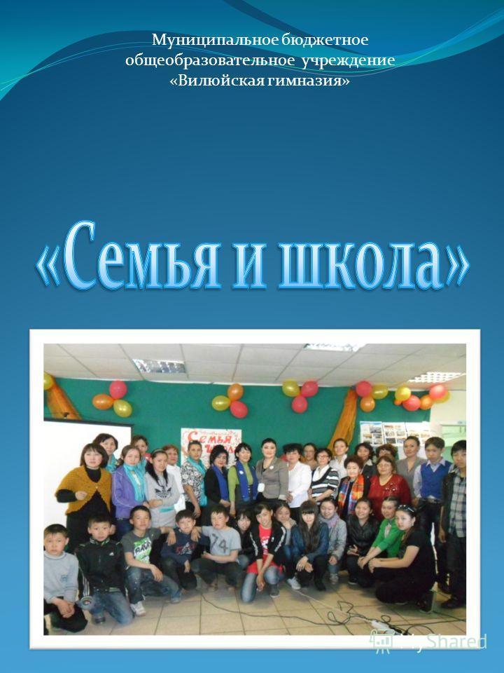 Муниципальное бюджетное общеобразовательное учреждение «Вилюйская гимназия»