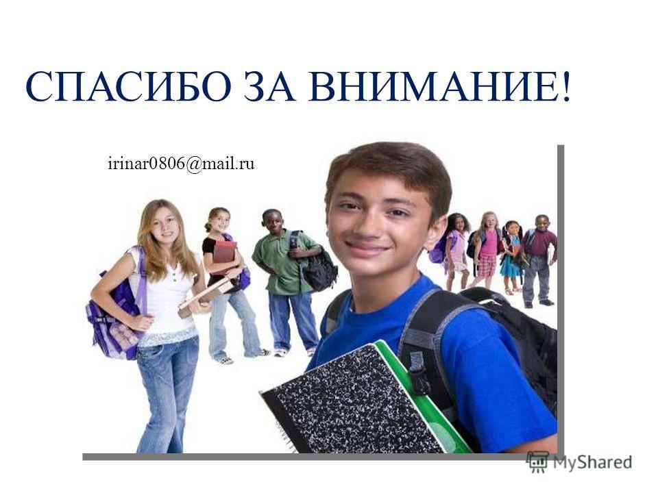 СПАСИБО ЗА ВНИМАНИЕ! irinar0806@mail.ru