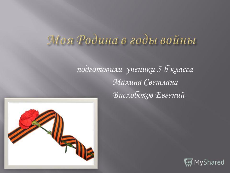 подготовили ученики 5-б класса Малина Светлана Вислобоков Евгений
