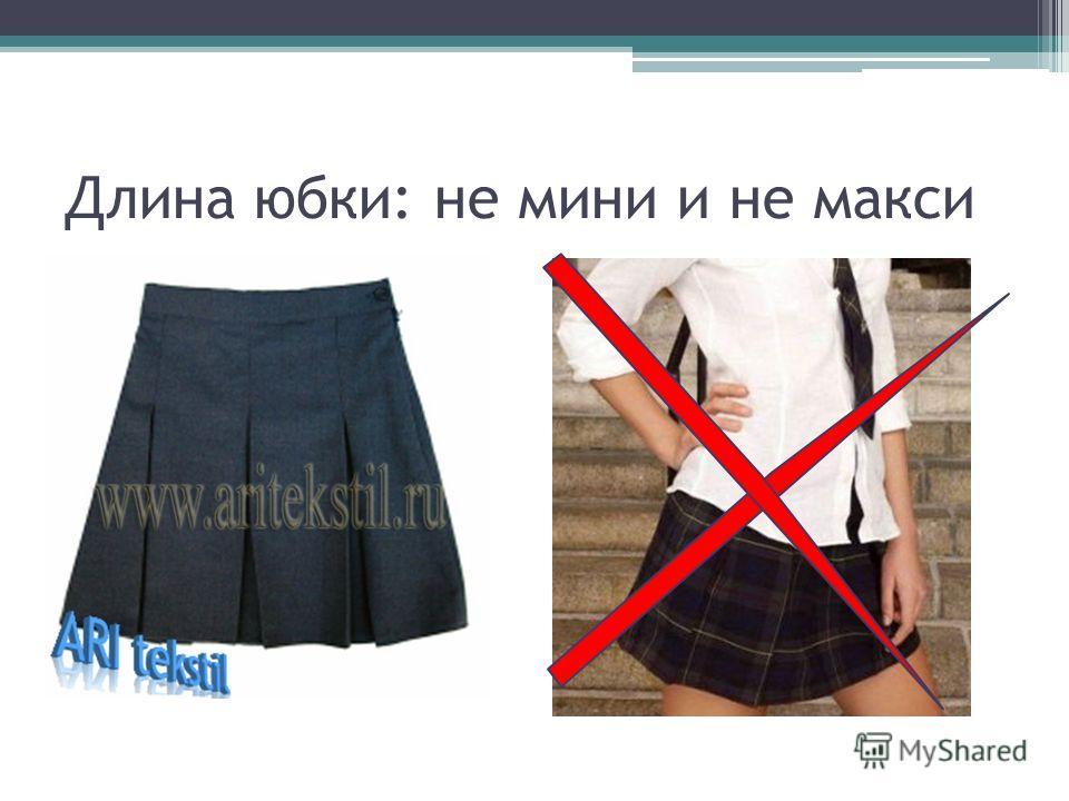 Длина юбки: не мини и не макси