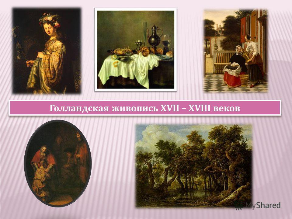 Голландская живопись XVII – XVIII веков