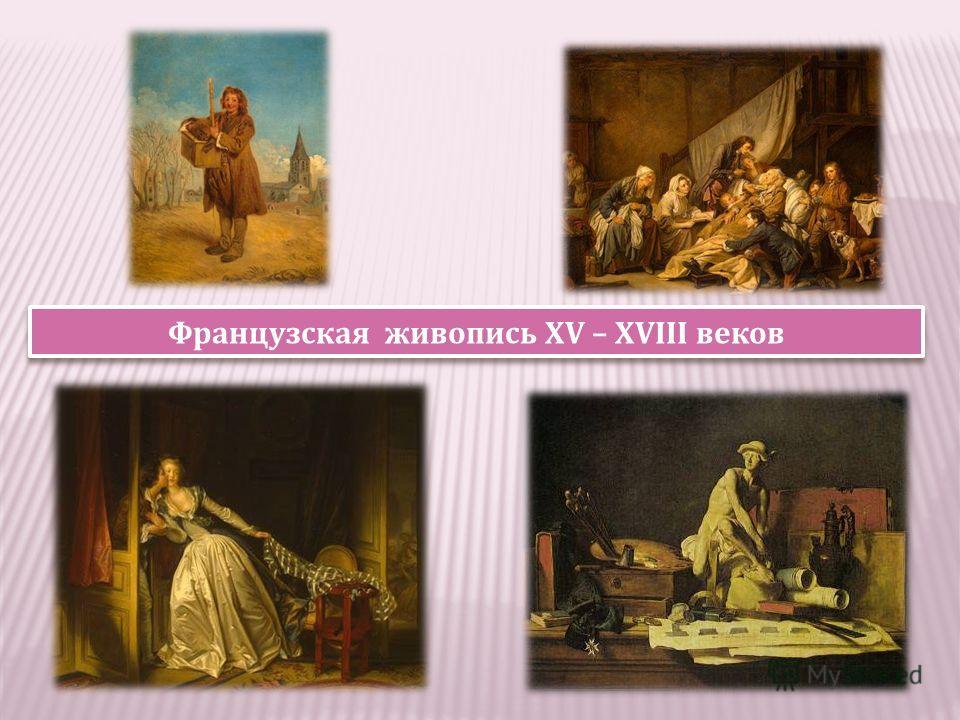 Французская живопись XV – XVIII веков