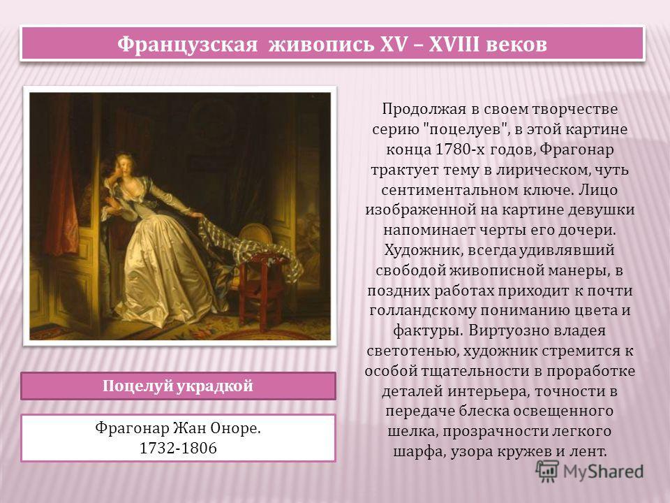 Французская живопись XV – XVIII веков Поцелуй украдкой Фрагонар Жан Оноре. 1732-1806 Продолжая в своем творчестве серию