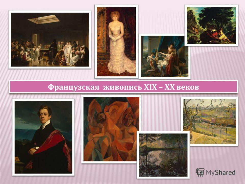 Французская живопись XIX – XX веков