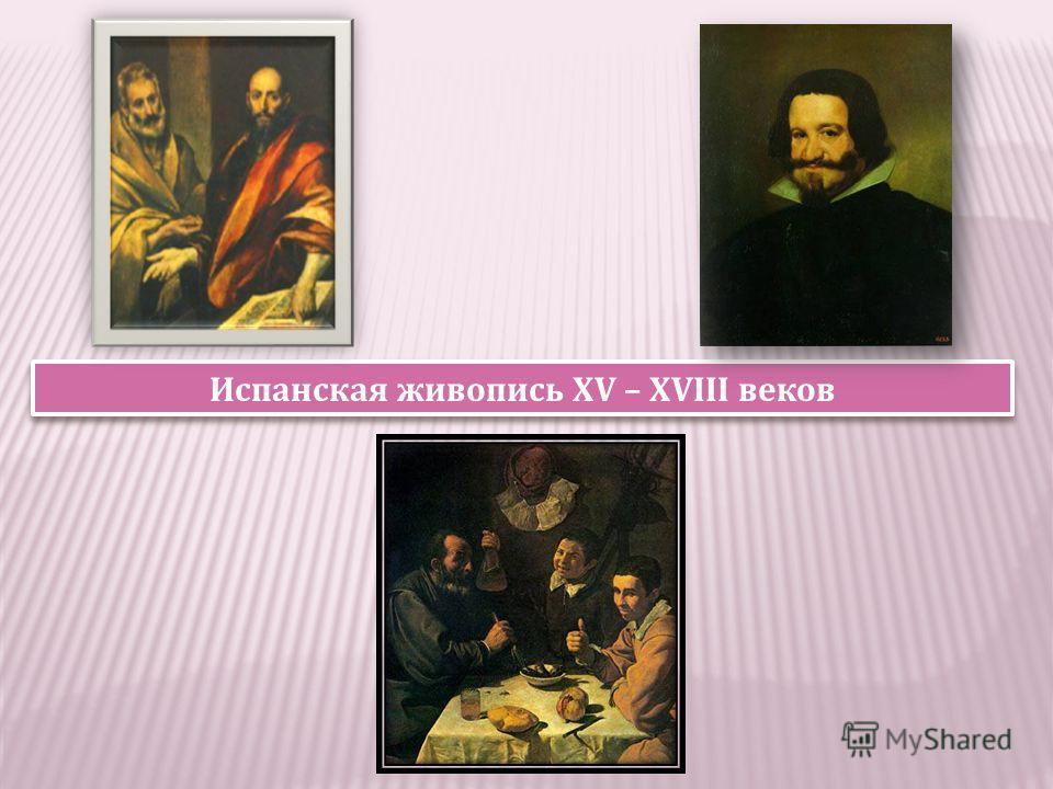 Испанская живопись XV – XVIII веков