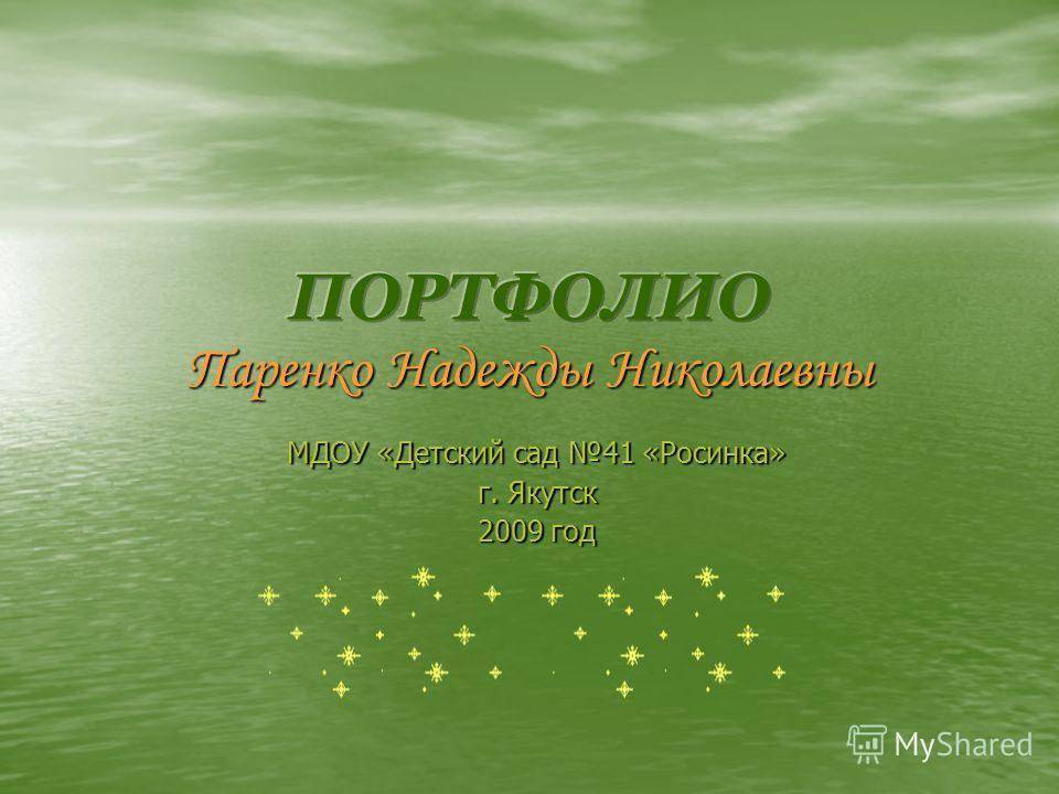МДОУ «Детский сад 41 «Росинка» г. Якутск 2009 год