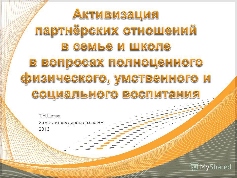 Т.Н.Цетва Заместитель директора по ВР 2013