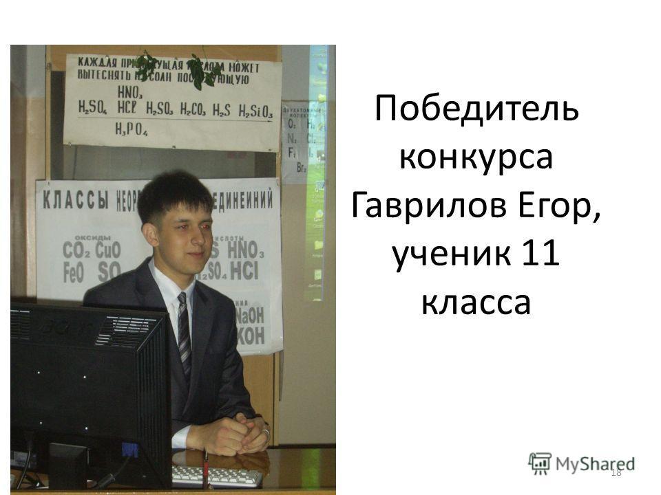 Победитель конкурса Гаврилов Егор, ученик 11 класса 18