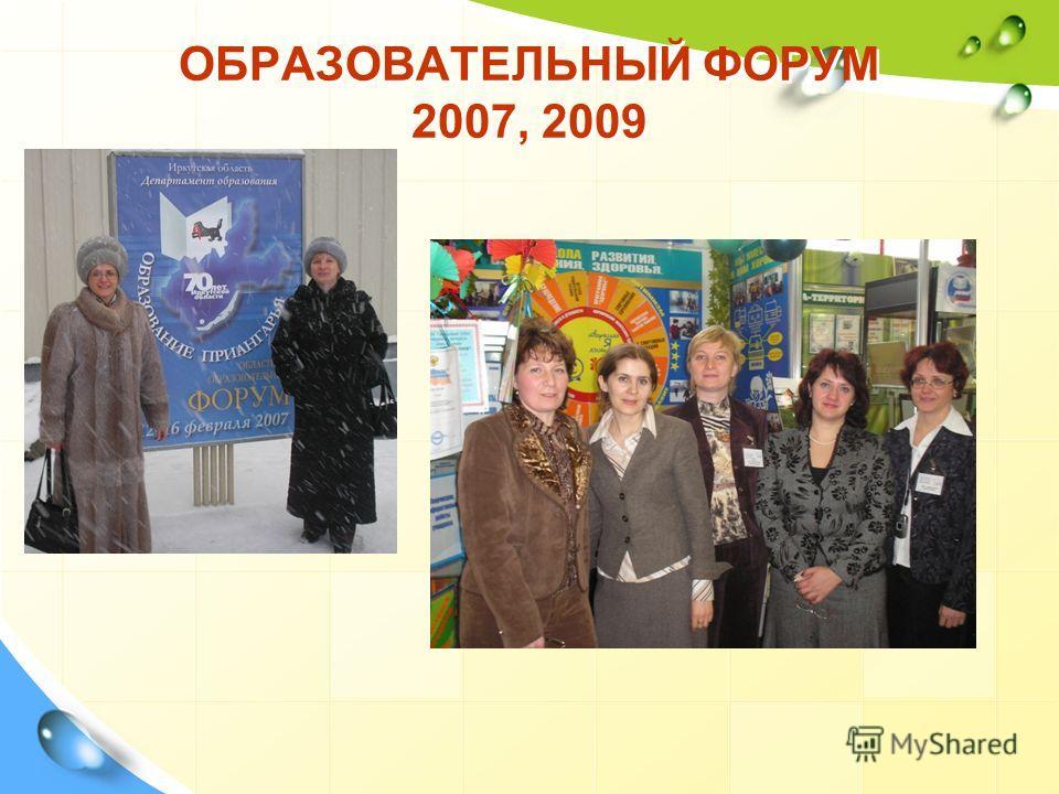 ОБРАЗОВАТЕЛЬНЫЙ ФОРУМ 2007, 2009