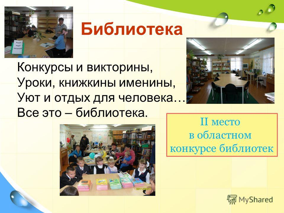 Библиотека Конкурсы и викторины, Уроки, книжкины именины, Уют и отдых для человека… Все это – библиотека. II место в областном конкурсе библиотек