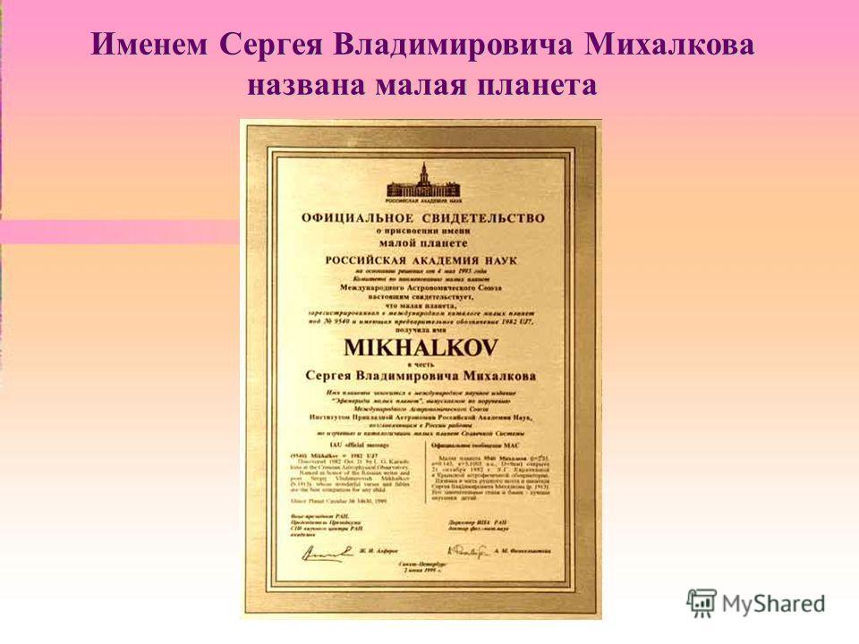 II Всероссийский конкурс Моя педагогическая инициатива Именем Сергея Владимировича Михалкова названа малая планета