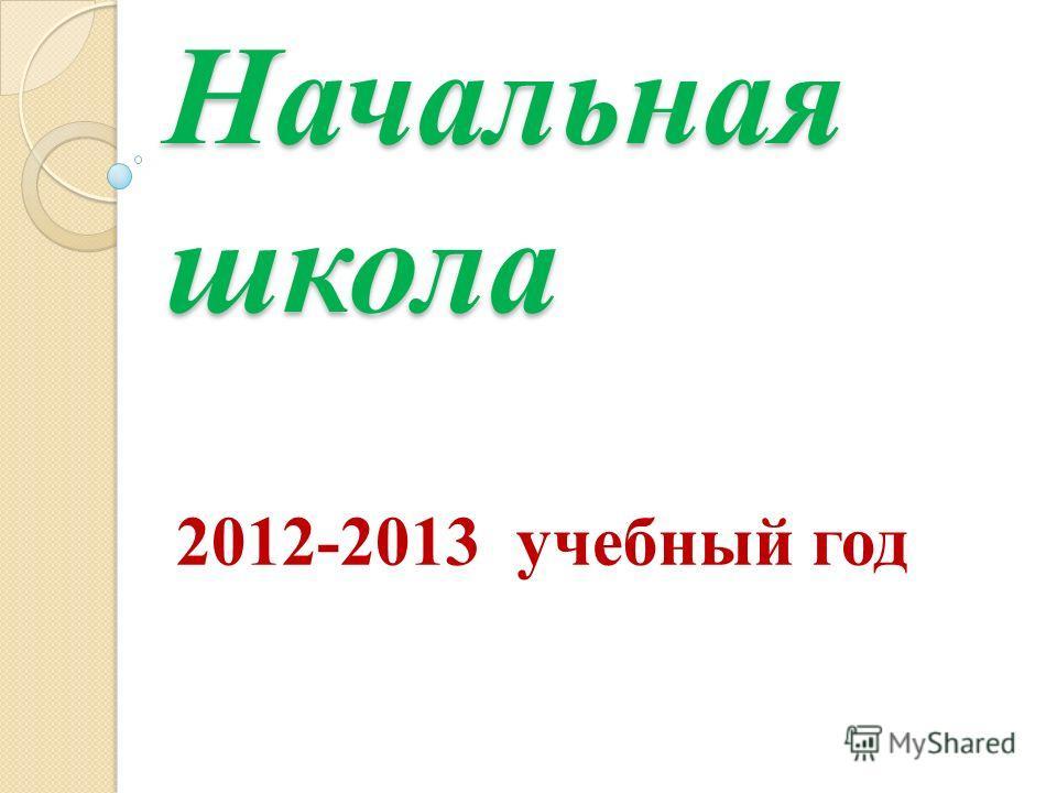 Начальная школа 2012-2013 учебный год
